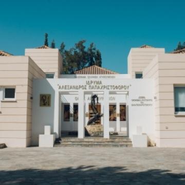 Ίδρυμα Αλέξανδρος Παπαχριστοφόρου